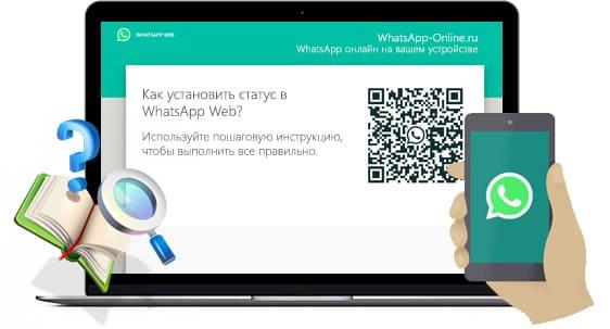 Как установить статус в Ватсап Веб?